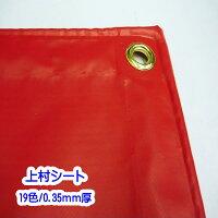 ターポリンカーテンターポリンシート厚み0.35mm×幅560~736センチ×高さ180~200センチ