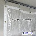 防寒 ビニールカーテン 厚手 透明 糸入り 0.5mm厚x幅600-695cmx高さ280-300cm