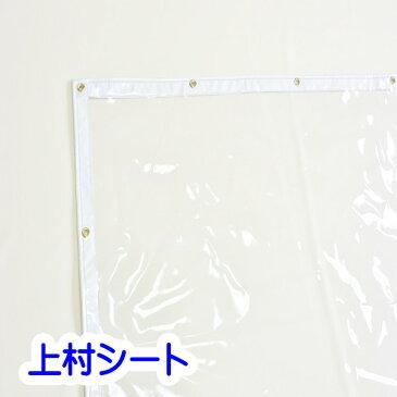 ビニールカーテン 透明 0.3mm厚x幅50-80cmx高さ255-275cm