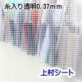 透明カーテン間仕切りビニール0.37mm厚x幅50-90cmx高さ50-100cm