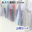 ビニールカーテン 屋外 ビニールシート 透明 0.37mm厚 【幅395-490cmx高さ130-150cm】