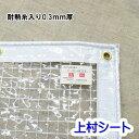ビニールカーテン 耐熱 屋外用 防水 0.3mm厚 【幅400-495cmx高さ230-250cm】