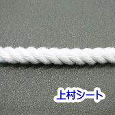 カット販売 クレモナロープ クレモナSロープ 直径14mm 避難ロープ 防災ロープ 親綱ロープ