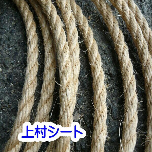 【エントリーでポイント5倍】カット販売 マニラロープ 麻ロープ 国産 直径10mm