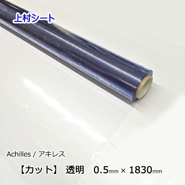 軟質塩化ビニールシート 0.5mmx幅1830mm カット販売 ビニールフィルム 透明 ビニールシート