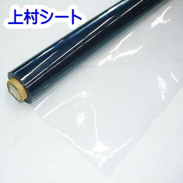 アキレス ビニールシート 透明 0.2mm厚x915mm幅 カット売り