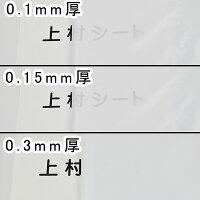 白色ビニールシート無地0.15mm厚x幅920mmx50m巻1巻売りビニールテーブルクロスイベントシート
