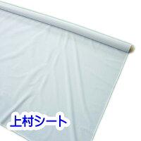 白色(無地)ビニールシート厚み0.15mm×幅920mm×50m巻