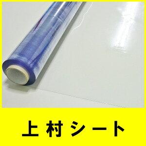 ビニールシート 透明 0.8mm厚x...