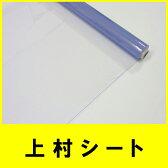 カット売り 透明ビニールシート 透明ビニールマット 1mm厚×915mm幅 厚手 ビニールシート 透明 透明マット ビニールマット オーダーサイズ
