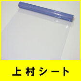 カット販売 透明ビニールシート 2mm厚x915mm幅 厚手 テーブルマット オーダーサイズ ビニールシート 透明 透明シート