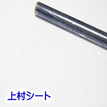 アキレス ビニールシート 透明 アキレスマジキリ 0.1mmx1830mm カット販売