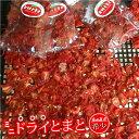 [ドライミニトマト40g×5p]国産 乾燥野菜 ドライトマト熊本産 ミネラル豊富! 最高糖度8.0度以上 ミニトマ...