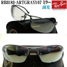 レイバンRB3183-ARTGRAY-MIRROR調光ミラー仕様ファッションコンシャス