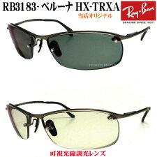 レイバンRB3183-HX-TRXA可視光線調光ファッションコンシャス