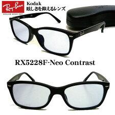 レイバンRX5228FNeoContrastRX5228F+Kodakネオコントラスト度付き可!