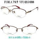 FURLA フルラ メガネセット VFU421J 0I88 2020モデル 52サイズ HOYA薄型レンズ付きセット 眼鏡 VFU421J-0I88