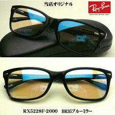 レイバンRX5228F-2000+ブルーミラー当店オリジナル