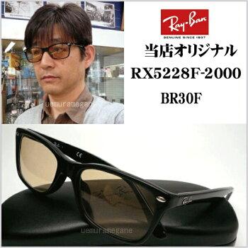 レイバンRX5228F-2000+ブラウン30レンズ当店オリジナル