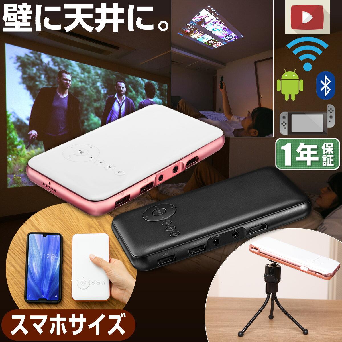 7点セット モバイル プロジェクター 小型 ワイヤレス 天井 ホームシアター 子供 壁 家庭用 コンパクト プロジェクター Bluetooth スマホ 接続 WiFi HDMI DVD 人気 ビジネス モバイルプロジェクター iPhone android 三脚 小型プロジェクター 天井 映画 ホームプロジェクター