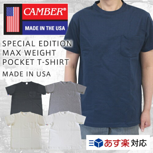 CAMBER キャンバー SPECIAL EDITION MAX WEIGHT POCKET T-SHIRT 別注品 半袖 マックスウェイト ポ...