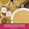 【送料無料】アマランサス【1kg】amaranthusアマランスあまらんさすあまらんす
