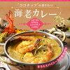 ココナッツの香りたつ海老カレー(鶏肉で代用しても美味しいです。)【送料無料】