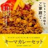 【送料無料・同梱包可能】キーマカレーセット