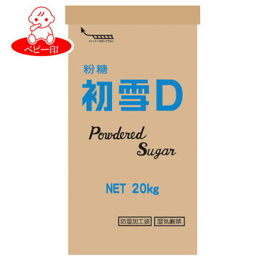 上野砂糖 【業務用】粉糖初雪 D 20kg×1袋