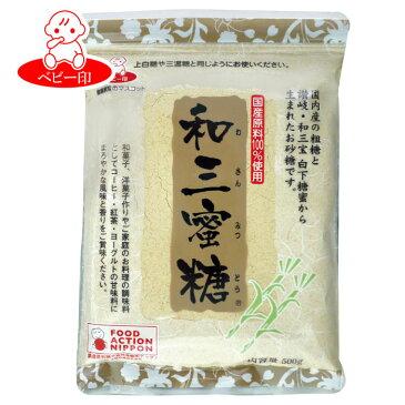 上野砂糖 和三蜜糖 500g×10袋