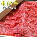米沢牛 焼肉 赤身カルビ 500g 米沢牛入りハンバーグ付き...