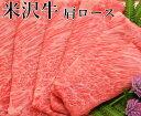 米沢牛 しゃぶしゃぶ 肩ロース クラシタロース 500g 米