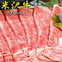 米沢牛 すき焼き リブロース 500g 米沢牛入りハンバーグ...