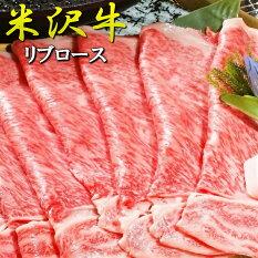 米沢牛すき焼きリブロース