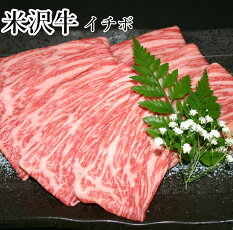【送料無料】最高級米沢牛焼肉用赤味カルビ300g(3〜4人前)〜米澤牛牛肉肉黒毛和牛国産銘柄牛〜