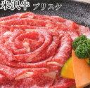 米沢牛 焼肉 ブリスケ 800g 米沢牛入りハンバーグ付き ...