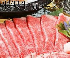 米沢牛すき焼き肩ロース