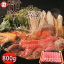 米沢牛 すき焼き 肩ロース (クラシタロース) 800g 送