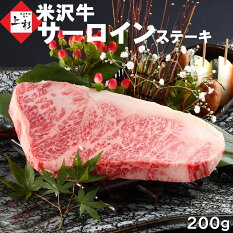 サーロインステーキ米沢牛