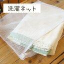 【ベビー布団をたたんで洗える大きさ 】トラスト・洗濯ネット 1