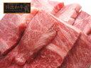 超極上肩ロース!!【送料無料】秋田県産羽後和牛 特選ロース焼肉用1kg