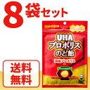 UHA味覚糖 プロポリスのど飴 8袋セット 送料無料