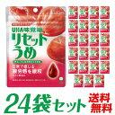 【9/3以降順次出荷】UHA味覚糖 機能性表示食品 リセットうめグミ 24袋セット 送料無料