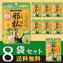 UHA味覚糖 邪払のど飴 柑橘ミックス 8袋セット じゃばら