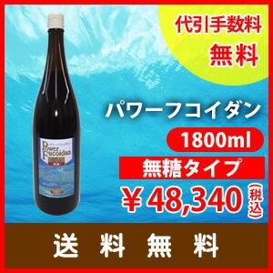 パワーフコイダン1800m【無糖】:トンガ産もずく使用の低分子フコイダン第一産業