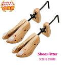 【シューズフィッター 女性用 2個組】シューズ ストレッチャー 靴伸ばし シューキーパー 靴手入れ サイズ調整