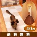 ★ポイント10倍・送料無料★ペット用 おくだけマット◇床の傷付き・ペットの滑り防止に ペット ...