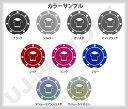 【メール便可】ハセプロ バイク・タンクキャップ用 HONDA 7穴用 レギュラーカラー