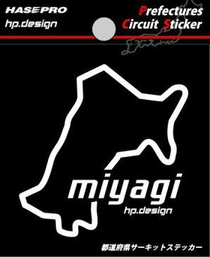 【クロネコDM便可】 ハセプロ ◆都道府県サーキットステッカー◆ < 宮城県 miyagi > Prefectures Circuit Sticker HASEPRO (TDFK-6)