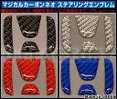 <レギュラーカラー>【メール便可】ハセプロ ★マジカルカーボンネオ★ <ステアリング用> ...